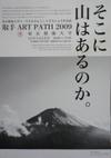 Art_path2009