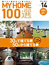 My_home100_vol14
