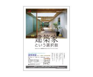 Tochigi150905