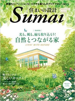 Sumai_20161112