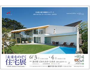 Tochigi170603