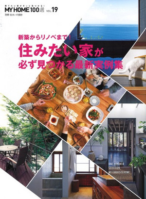 My_home100vol19