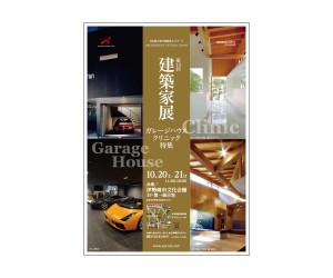 Honjowaseda181020