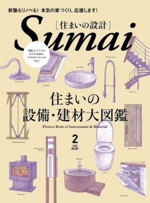 Sumai202002